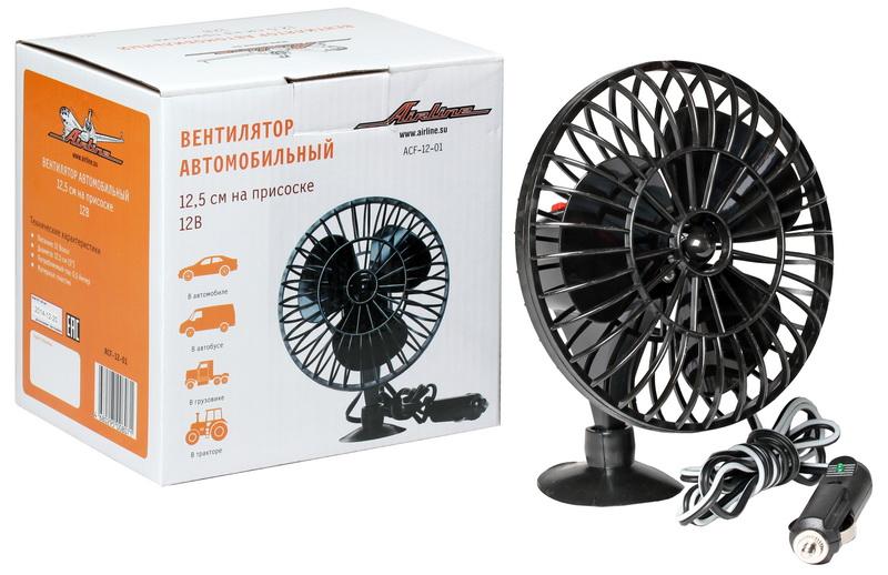 Вентилятор авто AIRLINE 12V, 12,5 см на присоске пластик  (ACF1201)