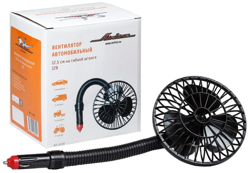 Вентилятор авто AIRLINE 12V, 12,5 см на гибкой штанге в прикуриватель, пластик  (ACF1202)