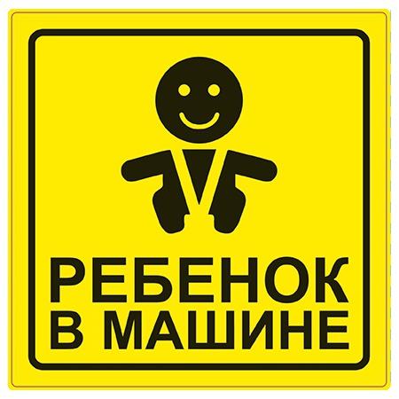 Наклейка на автомобиль наружняя Ребенок в машине 15х15см AVS (ZS06)