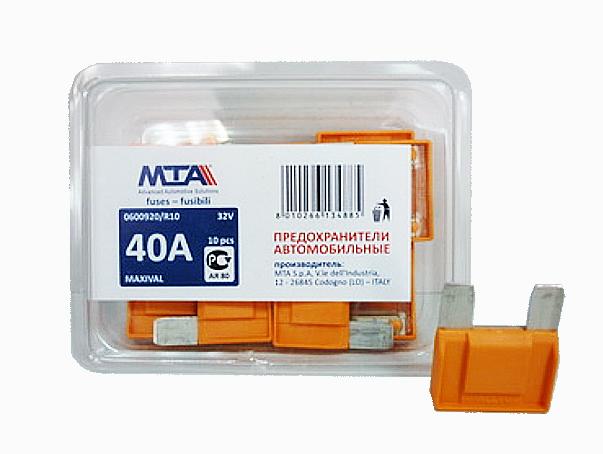Предохранители плоские 40 А  MTA MAXIVAL (MX4010) (в блистере 10шт.)
