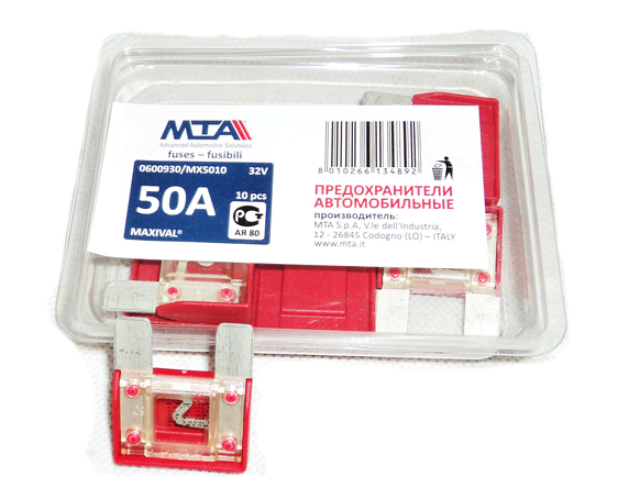 Предохранители плоские 50 А  MTA MAXIVAL (MX5010) (в блистере 10шт.)
