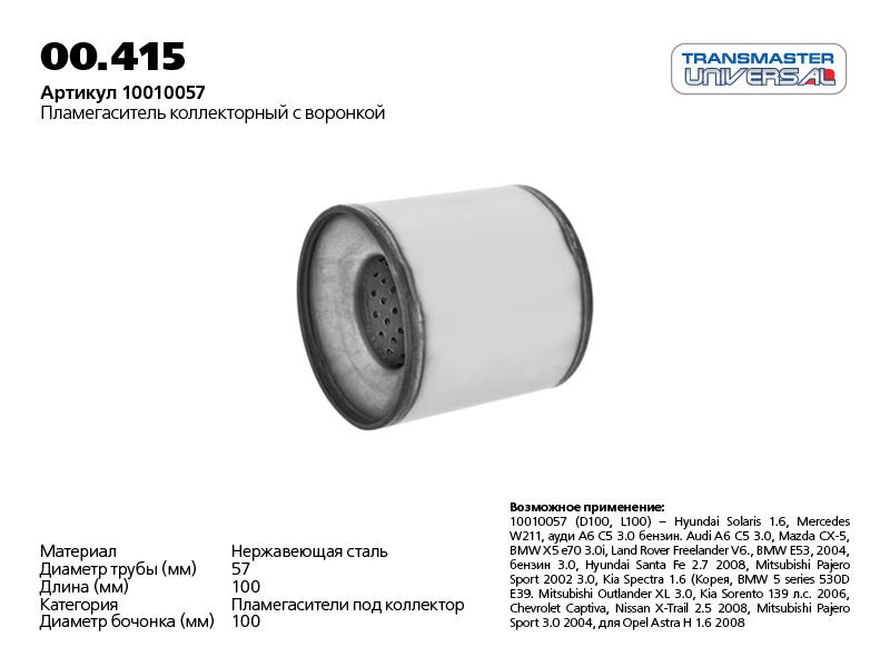 Пламегаситель коллекторный 10010057 Ø внутр. 55мм TRANSMASTER UNIVERSAL 00.415 (79381)