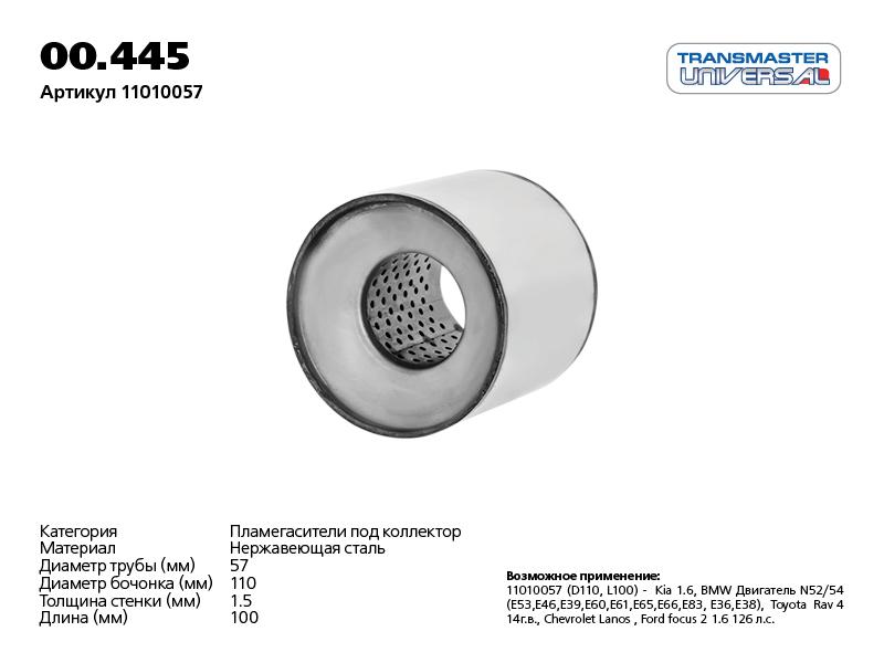 Пламегаситель коллекторный 11010057 Ø внутр. 55мм TRANSMASTER UNIVERSAL 00.445 (80107)