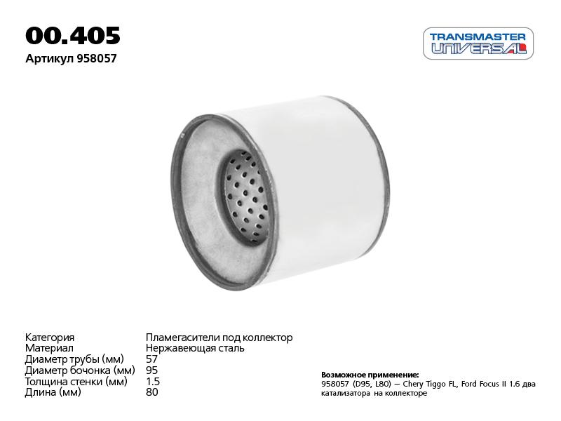 Пламегаситель коллекторный  958057 Ø внутр. 54мм TRANSMASTER UNIVERSAL 00.405 (85263)