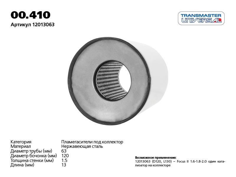 Пламегаситель коллекторный 12013063 Ø внутр. 60мм TRANSMASTER UNIVERSAL 00.410 (85264)