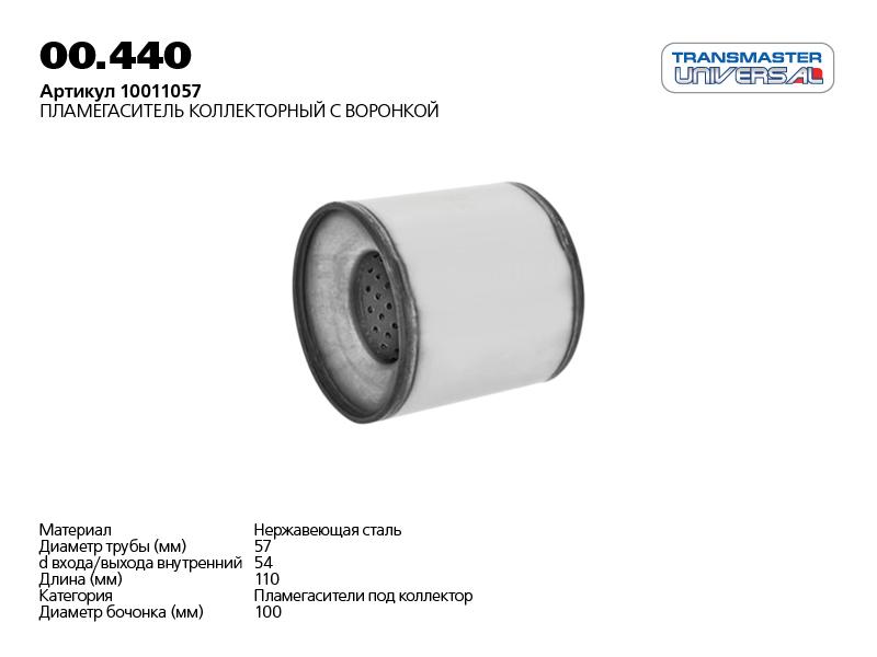 Пламегаситель коллекторный 10011057 Ø внутр. 55мм TRANSMASTER UNIVERSAL 00.440 (86063)