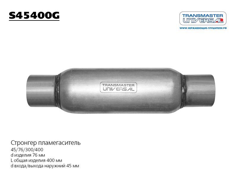 Стронгер жаброобразный  4576300400 Ø внутр. 40мм TRANSMASTER UNIVERSAL S45400G (85724)