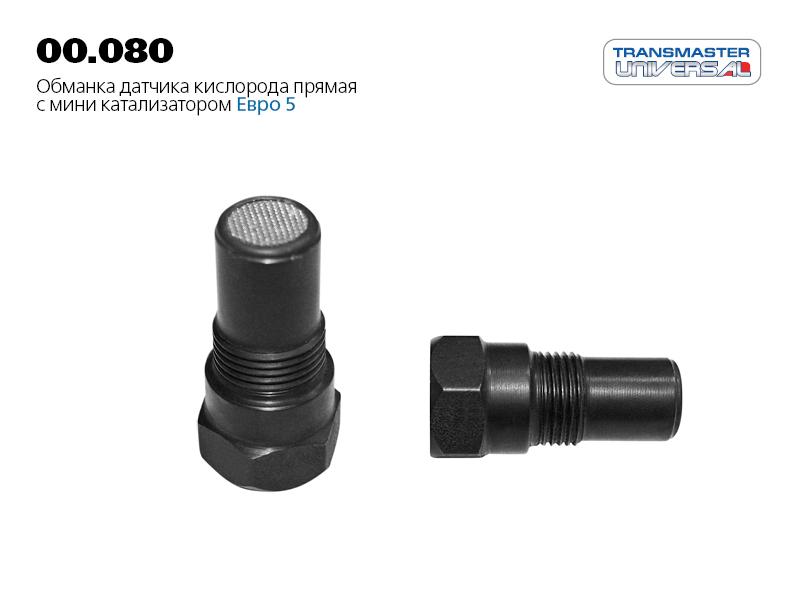 Обманка датчика кислорода прямая с мини катализатором Евро 5 TRANSMASTER UNIVERSAL 00.080 (85268)