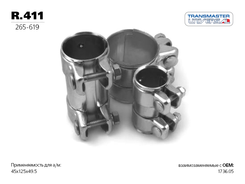 Хомут трубчатый (Коннектор) 45/49,5-125 TRANSMASTER UNIVERSAL r.411 (76544)