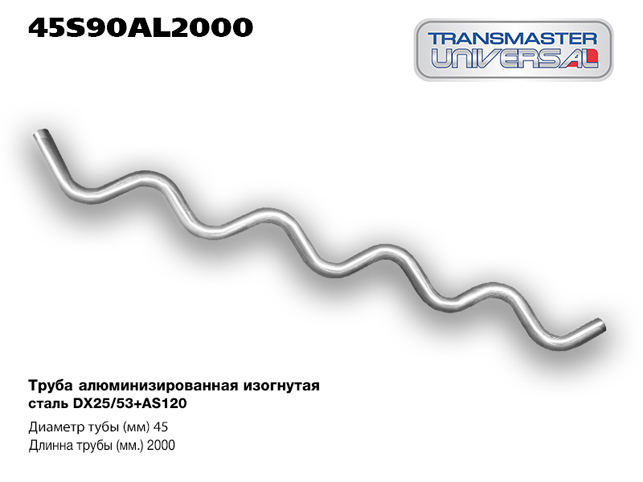 Труба изогнутая  змейка , Ø 45мм, 90˚,9 гибов, DX52/53+AS120 TRANSMASTER UNIVERSAL(86841)(2метра).