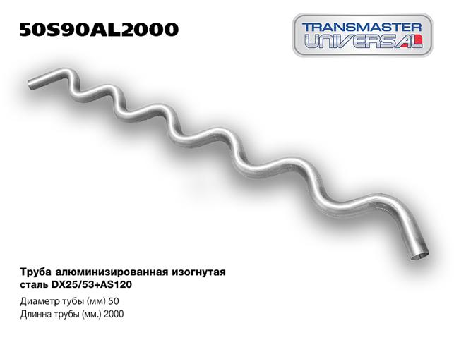 Труба изогнутая  змейка , Ø 50мм, 90˚,11 гибов,DX52/53+AS120 TRANSMASTER UNIVERSAL(86846)(2метра).