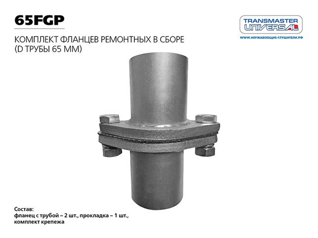 Фланец трубы глушителя ремонтный внешн.d=65мм TRANSMASTER UNIVERSAL (87020).