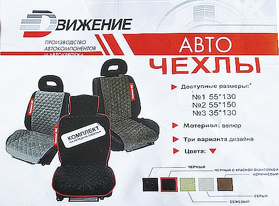Накидки на сиденье ДВИЖЕНИЕ №1 (широкие) 55*130см., велюр, чёрный (ДВ20) (2 шт.)